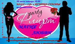 банер мал 26 июля 2012г состоится впервые в Воронеже Flirt Party «Магия любви».