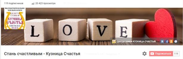 Кузница счастья - центр семьи Воронеж 8-950-756-43-14