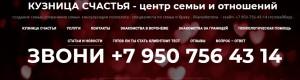 Брачное агентство Кузница счастья 8-950-756-4314