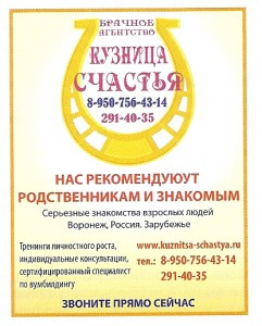 брчное агентство КУЗНИЦА СЧАСТЬЯ
