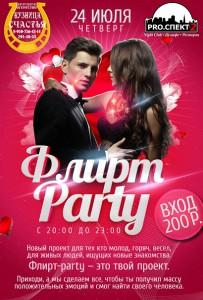 Флирт-party в клубе ПРОСПЕКТ 24 июля 2014