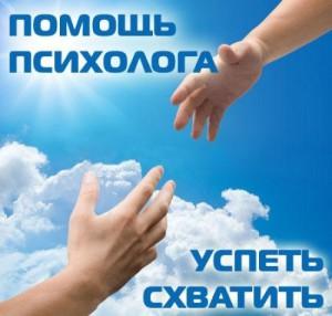 Консульация психолога Воронеж 8-950-756-4314