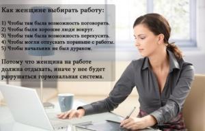 женская работа