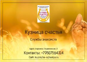 Консультация психолога 8-950-756-43-14