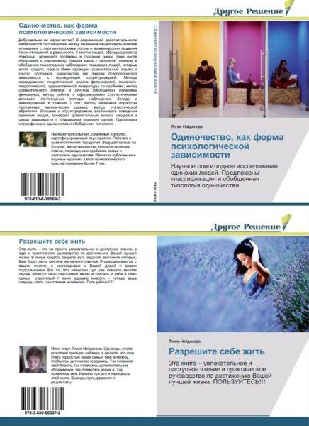Психлог Лилия Найденова 89507564314