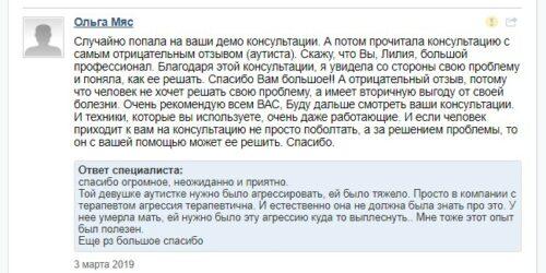 Психолог Лилия Найденова 89507564314