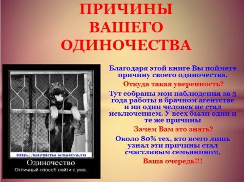 Брачное агентство кузница счастья в Воронеже отзывы